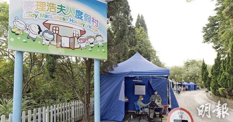 【武漢肺炎】麥理浩夫人度假村封營 預留作隔離中心