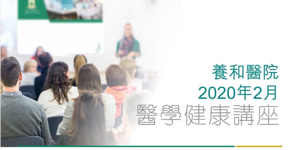 養和醫療集團醫學/健康講座 (2020年2月)