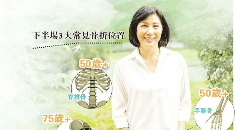 50歲以上女性 過半骨質密度偏低 初老骨頭脆 「手」當其衝
