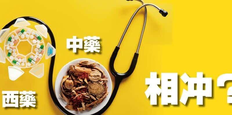 醫徹中西:中西藥夾攻癌症 會否傷肝?