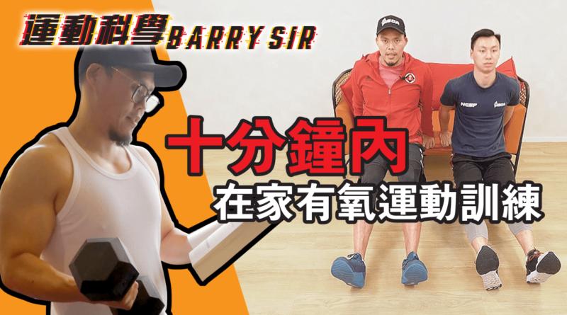 【運動科學 Barry Sir】一梳化 兩咕𠱸  三招八式 十分鐘 全身動起來!