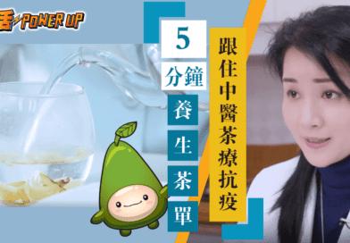【抗疫你要知】簡易茶療 泡出抗疫健康