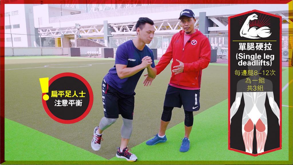 【運動科學Barry Sir】跑馬拉松姿勢錯隨時足底筋膜炎 三個熱身動作助你長跑長有
