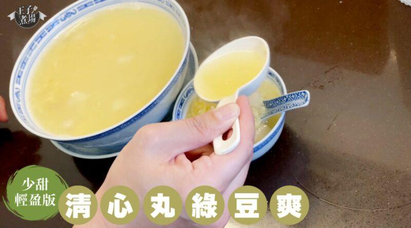 【健康食材新煮法】居家料理 Power Up 清新怡人 清心丸綠豆爽