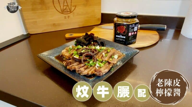 【健康食材新煮法】居家料理 Power Up 健脾止咳 炆牛𦟌配老陳皮檸檬醬