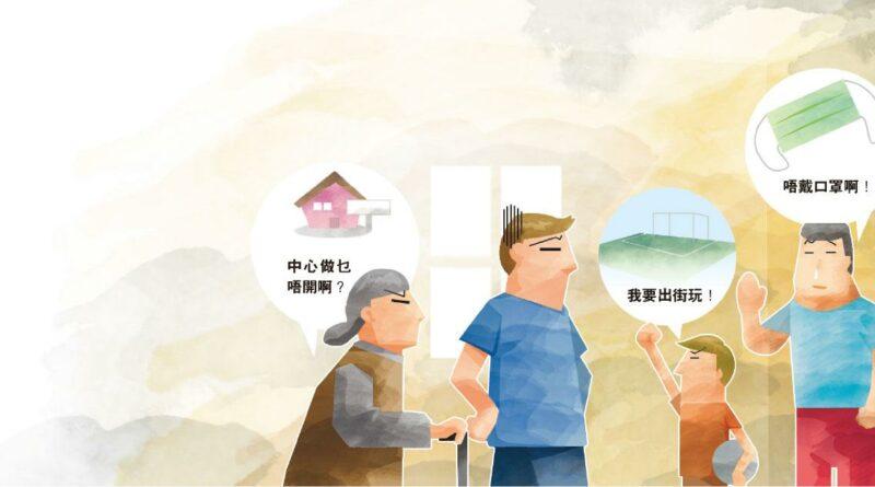 特殊需要 「疫」境失支援 長期照顧者見招拆招