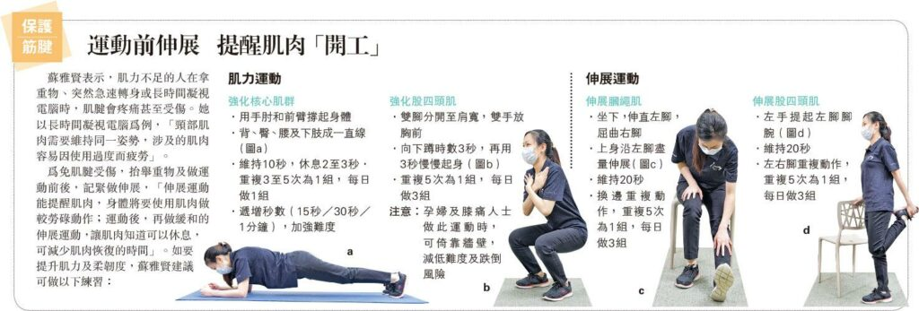 保護筋腱:運動前伸展 提醒肌肉「開工」