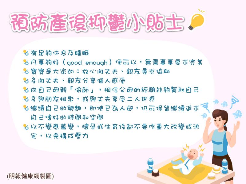 【懷孕準備】 產後抑鬱或是憂鬱? 家人關懷、及早治療勿輕視 8個主要徵狀和8個預防小貼士
