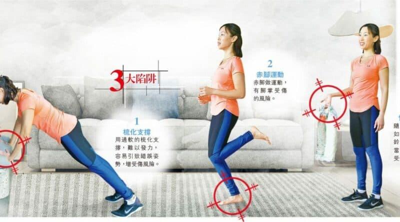 留家抗疫 物理治療師拆解居家運動 3 大陷阱 兼教你紓緩周身痛 6 式