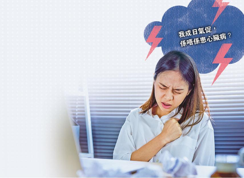 【驚恐症】氣促腰痛 心臟病癌症齊襲? 驚恐症嚇出「周身病」