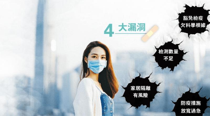【新冠肺炎】對抗新冠病毒 專家:堵塞防疫4大漏洞 當前急務