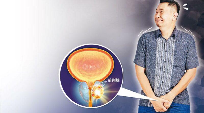 前列腺癌最新療法 一日一粒藥 保住「蛋蛋」