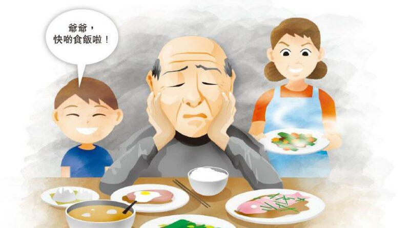 對不起,我吞不下你的愛 晚期病人食慾降 家人關懷添壓力