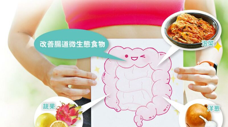 【腸道健康】腸菌失衡新冠肺炎更惡 增強免疫力 少食添加劑多吃蔬果