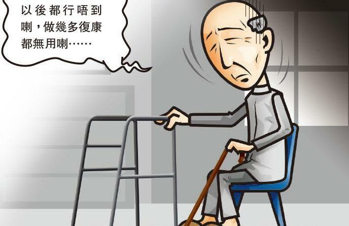 中風康復長者失動力練習 逃出抑鬱惡性循環