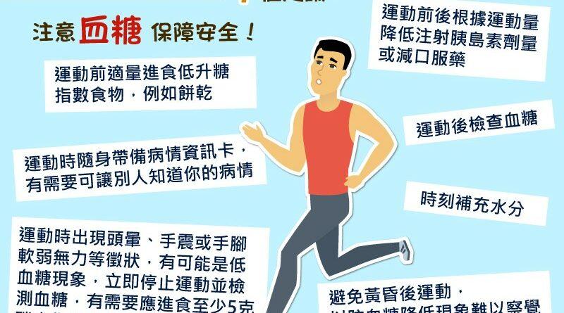 【心臟病與三高】血糖失控?撃退糖尿病由重啟恆常運動開始 物理治療師:7個重要建議