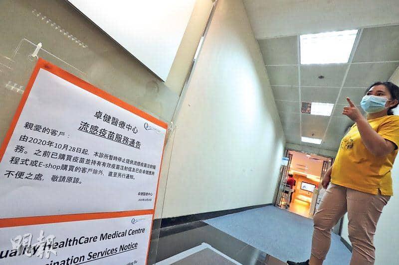 流感疫苗|韓國、台灣先後出現接種後死亡個案 新加坡停兩款流感針 憂港接種率倒退