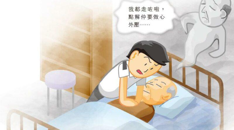 救護條例強制非必要急救 在家安寧離世 無奈捱心外壓