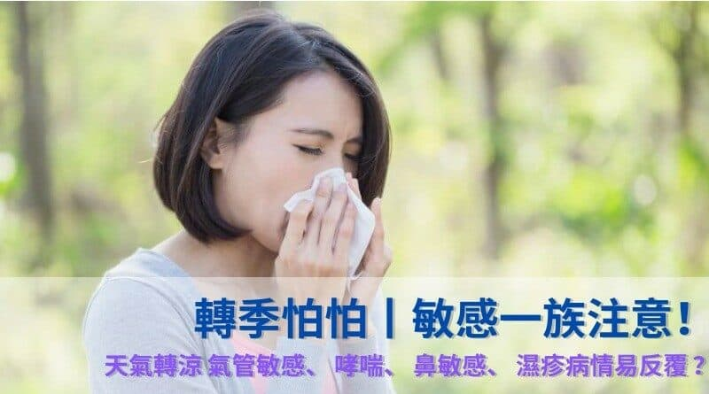 轉季怕怕丨敏感一族注意!天氣轉涼 氣管敏感、哮喘、鼻敏感、濕疹病情易反覆 ?