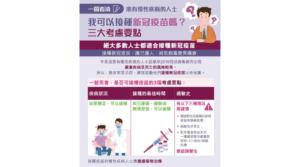 科興/BioNTech疫苗接種中心地點分佈、預約6個步驟你要知(附兩款疫苗副作用一覽)