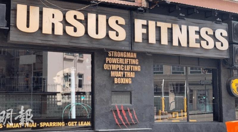健身群組屬嚴重爆發 URSUS Fitness顧客6日發病 袁國勇:運動時呼出微粒多6倍 開放健身中心食肆 必須處理3高危點
