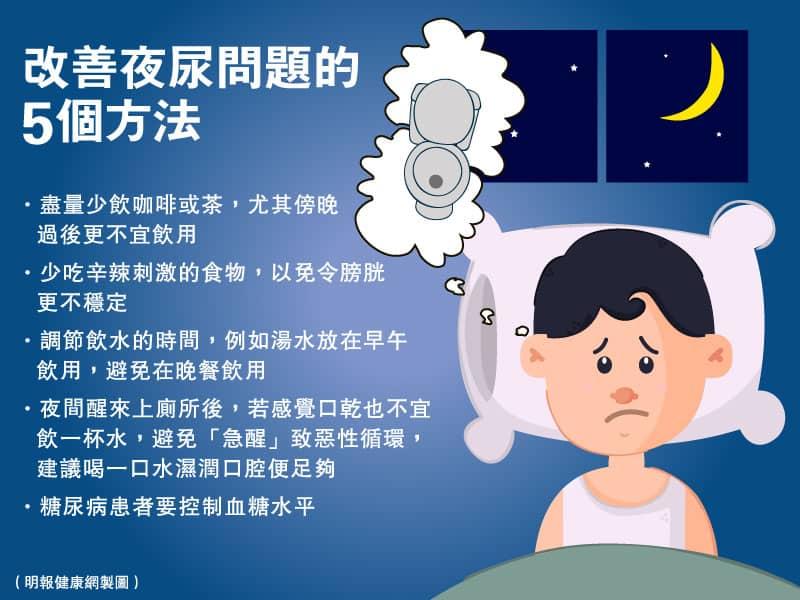 夜尿頻繁成因多 飲水太多抑或疾病警號? 改善夜尿5個方法由日常做起