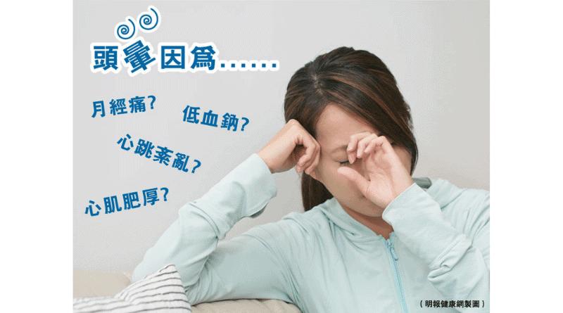 【頭暈】暈眩原因多 月經痛? 低血鈉? 心臟有問題? 臨床問診助找出致暈元兇(附緊急應變方法)
