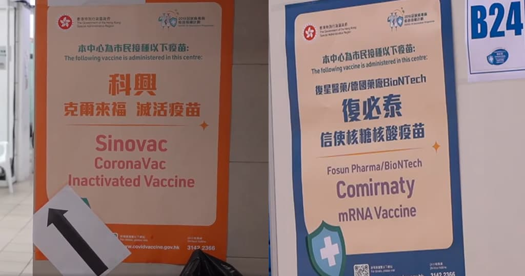 【新冠疫苗】今日起16歲或以上可預約接種復必泰疫苗 18歲或以上可打科興疫苗【短片,另附接種中心地點和預約】