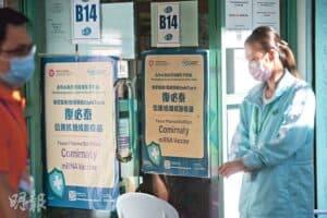 養和醫院團隊研究發現,接種復必泰產生的抗體比接種科興高。圖為彩虹道疫苗接種中心。(資料圖片)