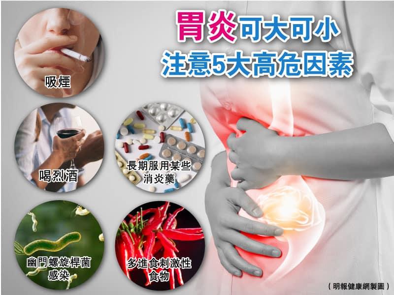 持續胃炎不但會影響胃部消化功能,更會增加患上胃癌的機會。注意以下5大高危因素。