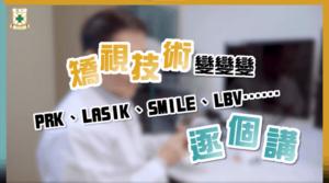 【矯視技術】LASIK或SMILE?最新激光矯視技術知多啲 深近視、老花、散光患者注意