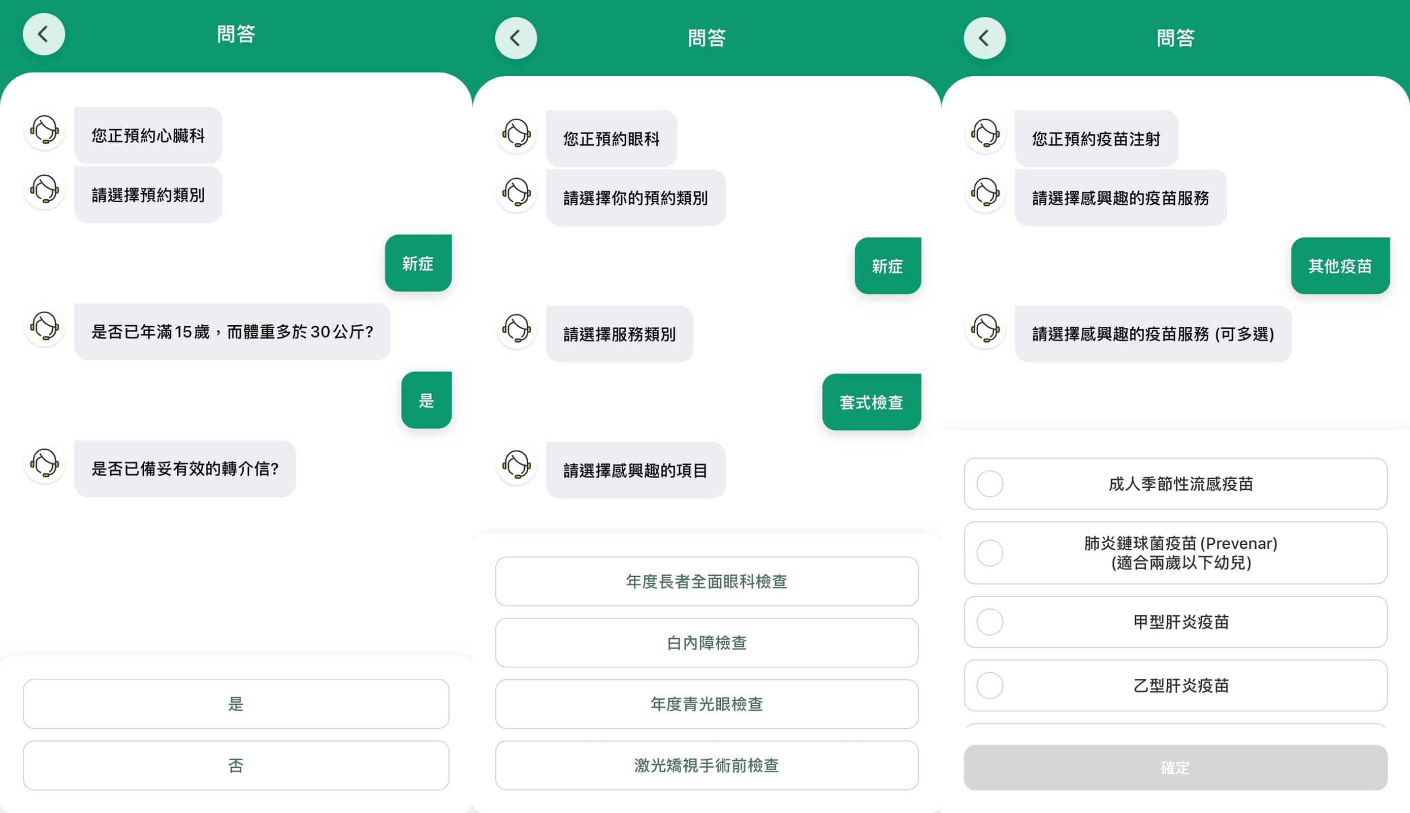 APP 內預設篩選問題,協助用戶找尋合適的服務。