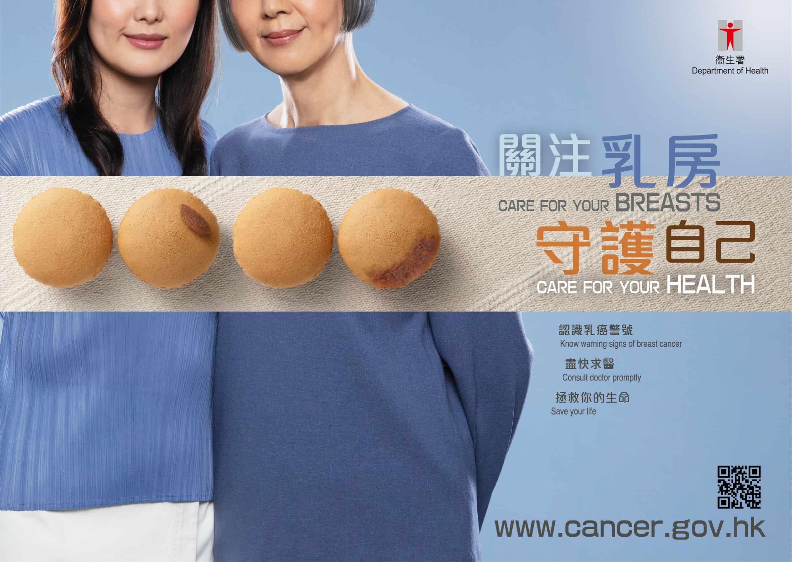 婦女應熟悉自己乳房的外表和觸感,也要多留意乳房有沒有出現不尋常的變化,盡快求醫,及早發現乳癌有助提高存活率。